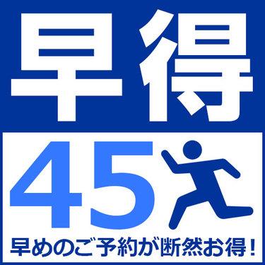 【早得45】45日前までの予約がお得です!!JR長崎駅から徒歩1分☆観光・お買い物にも大変便利◎素泊まりプラン