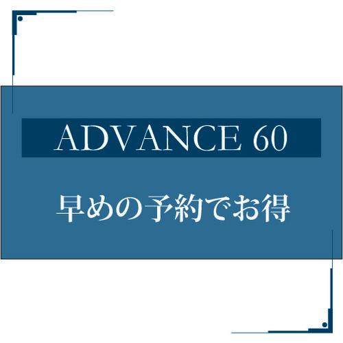 【ADVANCE60*素泊*】も〜っとお得に♪60日前で嬉しい値★