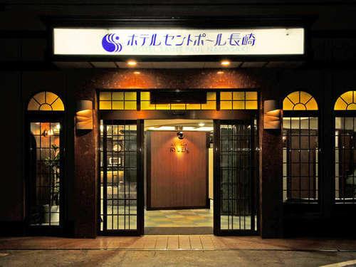 ホテル セントポール長崎◆近畿日本ツーリスト