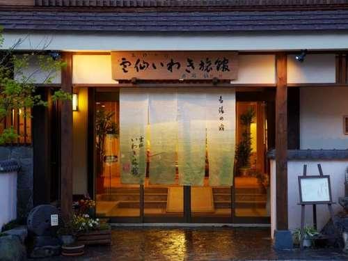 雲仙 いわき旅館◆近畿日本ツーリスト