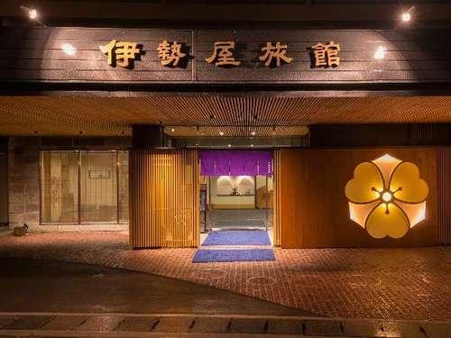 伊勢屋旅館◆近畿日本ツーリスト