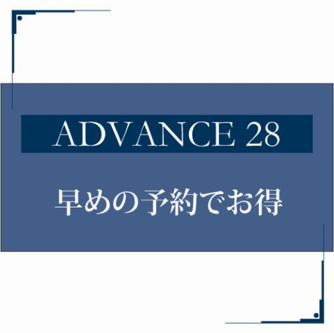 【ADVANCE 28】早期割引★28日前(室料のみ)