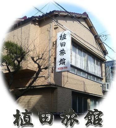 植田旅館◆近畿日本ツーリスト