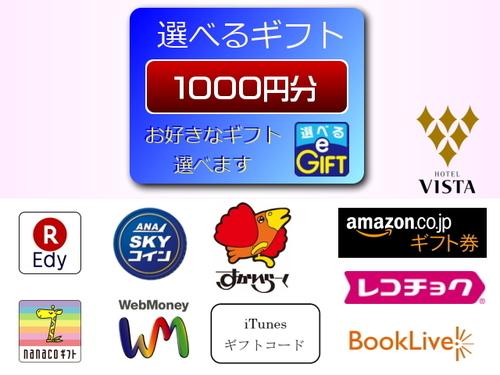 【選べるギフト】1000円分のお好きなギフト選べます!≪選べるe-GIFT1000円分≫◆朝食付き◆≪9種類からお好きなギフトが選べます≫