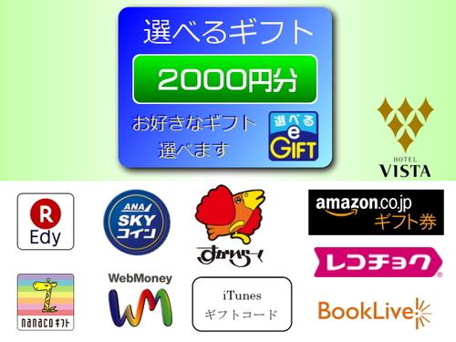 【選べるギフト】2000円分のお好きなギフト選べます!≪選べるe-GIFT2000円分≫◆朝食付き◆≪9種類からお好きなギフトが選べます≫