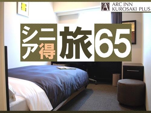 【WEB割】65歳以上限定★シニア・アクティブ65プラン★最大40%OFF★全室 Wi-Fi完備♪