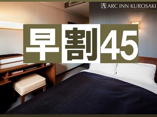 【Early Rate】45日前までの早期予約割引☆朝食無料☆全室 Wi-Fi完備♪