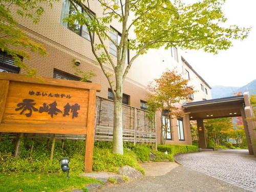 ゆふいん ホテル 秀峰館◆近畿日本ツーリスト