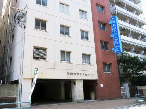 平和台ホテル 荒戸◆近畿日本ツーリスト