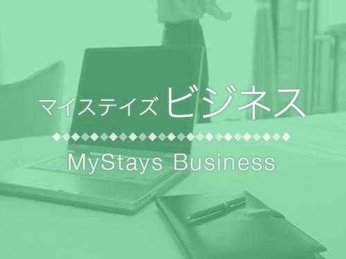 【マイステイズ・ビジネス】