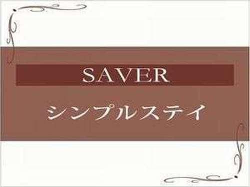 【迷ったらコレ!SAVER】洗練された大人の空間プラン 【1泊素泊まり】