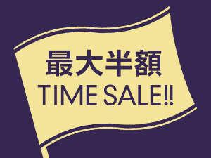 【ご当地キャラ応援!】お値打ちプライス☆ 早期予約にも直前予約にもオススメの最低価格保証プラン