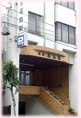 ビジネスホテル 花鳥屋◆近畿日本ツーリスト