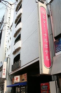 博多 ターミナル ホテル◆近畿日本ツーリスト