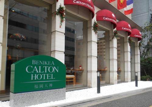 ベニキア カルトン ホテル福岡天神◆近畿日本ツーリスト