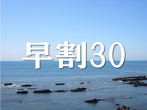 【30日前までのご予約がお得♪】〜海が見えるレストランで洋朝食付〜
