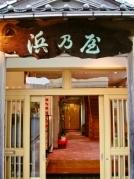 料理旅館 浜乃屋◆近畿日本ツーリスト