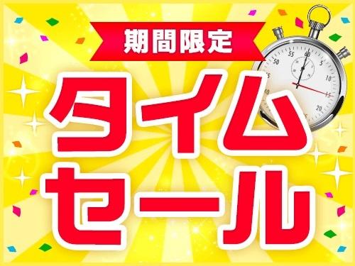 【タイムセール★】4/27までの期間限定タイムセールプラン!大浴場無料・素泊まり