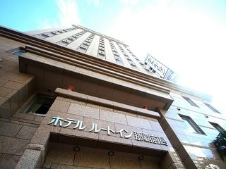 ホテル ルートイン 那覇泊港◆近畿日本ツーリスト