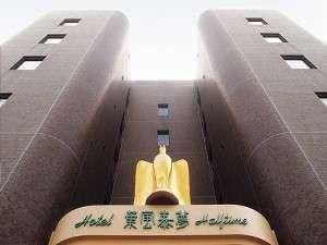 ホテル 葉風泰夢◆近畿日本ツーリスト