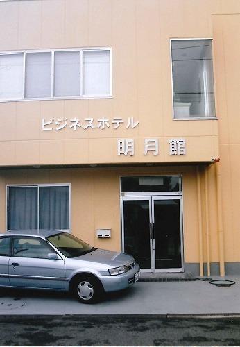 ビジネスホテル 明月館◆近畿日本ツーリスト