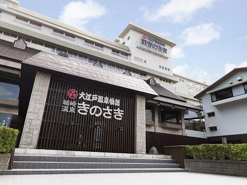 大江戸温泉物語 きのさき◆近畿日本ツーリスト
