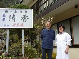 清香◆近畿日本ツーリスト