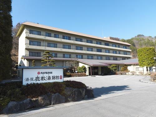 大江戸温泉物語 鹿教湯 藤館◆近畿日本ツーリスト
