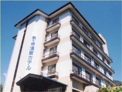 駒ヶ根温泉ホテル◆近畿日本ツーリスト