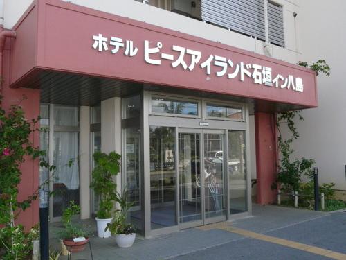 ピースアイランド石垣イン八島◆近畿日本ツーリスト