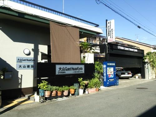 大山 Guest House Kyoto◆近畿日本ツーリスト