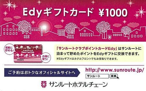 ビジネス・出張応援! Edyカード1,000円分付きプラン♪(食事なし)