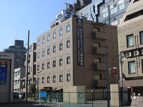 ホテル リブマックス 調布駅前◆近畿日本ツーリスト