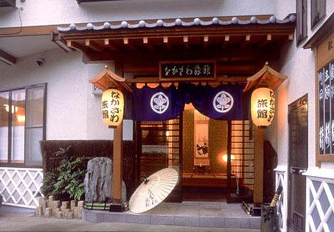なかざわ旅館◆近畿日本ツーリスト