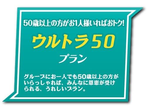 【50歳以上】シニア世代のお客様にオススメプラン☆【Wi-Fi接続無料】