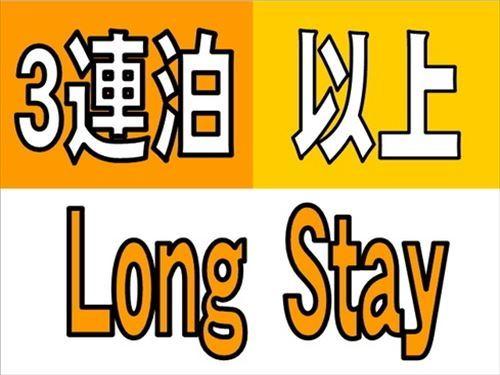 ★3連泊以上★素泊り!LongStayプラン 〜麹町駅(5番出口) 徒歩1分出観光・ビジネスに便利〜