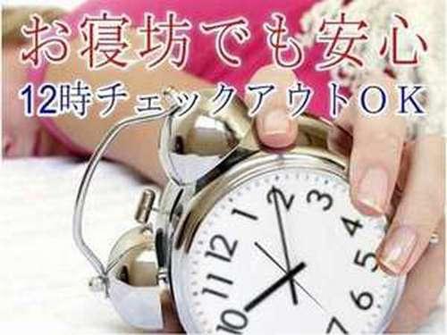12時チェックアウト!ゆったりSTAYプラン(朝食無料)