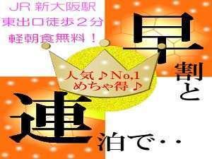 ◆早期割7+連泊のダブル割☆無料朝食!〜7日前までのご予約がお得〜
