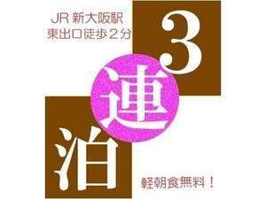 ◆連泊ステイ【3連泊以上】数室限定☆無料朝食付☆