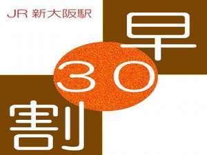 【早割30】◆30日前のご予約で超先得!
