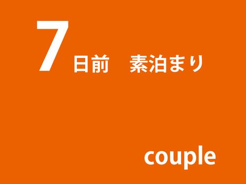 【7日前/早割】早期予約でお得なプラン〜1名利用〜≪素泊まり≫ウルトラ【早7】
