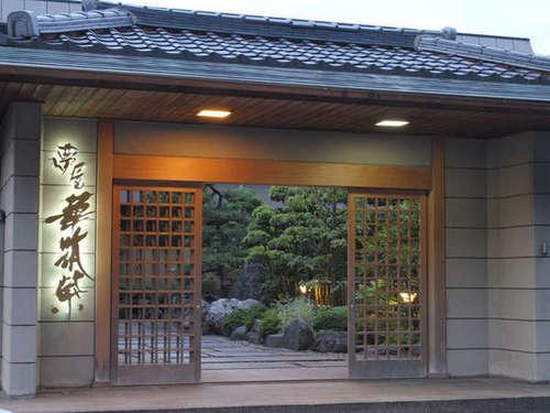 夢屋 華筑紫◆近畿日本ツーリスト