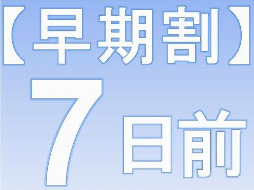 【早期割引7】☆7日前迄がお得♪朝食バイキング付【客室&館内Wi−Fi接続無料】