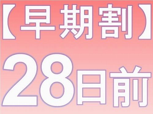 【早期割引28】☆28日前迄がお得♪朝食バイキング付【客室&館内Wi−Fi接続無料】