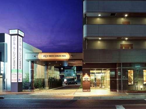 ホテル ルートイン 延岡駅前◆近畿日本ツーリスト