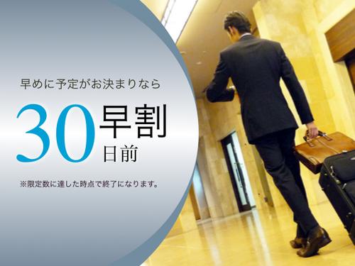 【早30】30日前までの予約がお得♪ 無料の朝食サービス利用OKでさらにお得!
