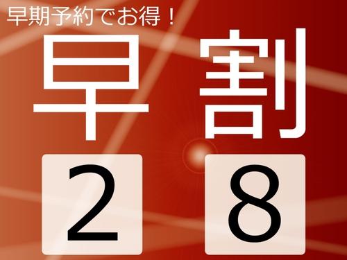 ◆【早割28】早期予約!下呂温泉にお得に滞在!貸切のお風呂は源泉100%【素泊り】