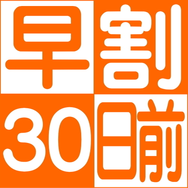【30日前までのご予約限定】シングルプラン (全室有線・Wi-Fi接続無料! 勝田台駅から徒歩3分♪  ホテル前にコンビニ有!)