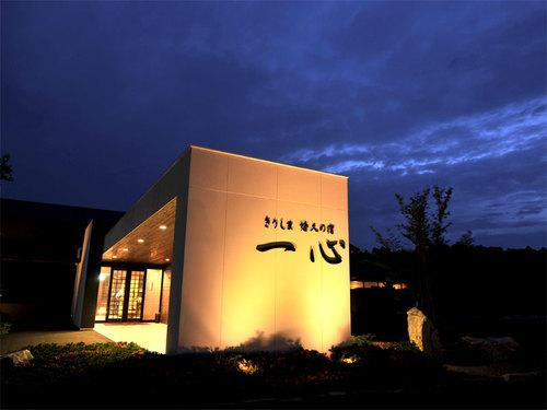 きりしま 悠久の宿 一心◆近畿日本ツーリスト