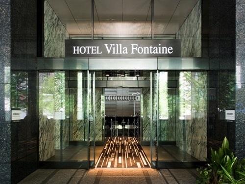 ホテル ヴィラフォンテーヌ 東京汐留◆近畿日本ツーリスト